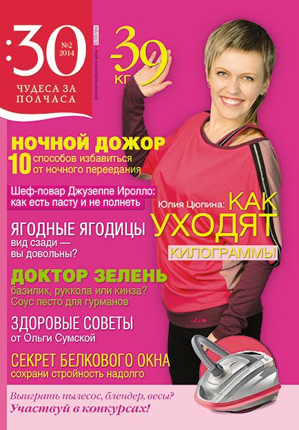 cover_2_2014_vl_FINAL