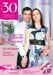 fc_02_2013_cover_.qxd
